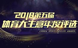 2018第五届体育大生意年度评选