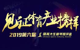 2019第六届体育大生意年度评选