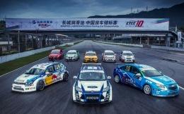 长城润滑油成为CTCC中国房车锦标赛总冠名商