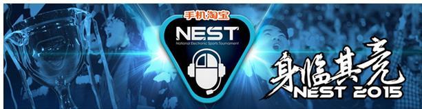 手机淘宝正式冠名NEST全国电子竞技大赛