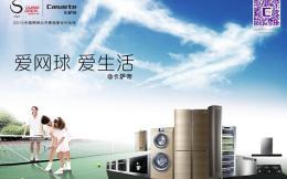 """卡萨帝赞助2015中网,北京将开启""""双赛""""模式"""