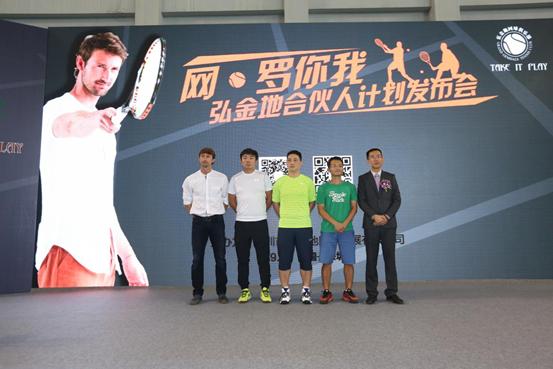 弘金地合伙人计划来袭,开创网球体育产业链新局面