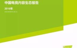 2016年中国电竞内容生态报告 | 产研