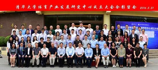 清华大学体育产业发展研究中心成立大会隆重举行