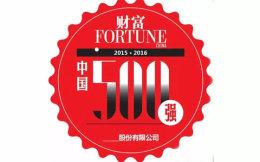 产业研究报告 | 安踏上榜2016年《财富》中国500强企业