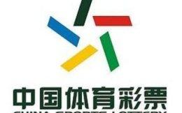 体育财经 | 上半年广东体育彩票销量领跑全国