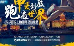 赞助合作丨推体育旅游、玩跨界营销 携程赞助上海国际马拉松赛