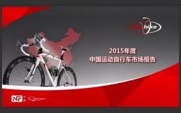 产研 | 2015年度中国运动自行车市场报告