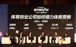 咕咚悦跑圈竞彩猫等体育创业公司如何做体育营销 | 2016体育营销峰会干货