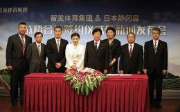 智美体育集团与日本静冈县达成战略合作协议