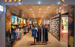 德银研究报告:看好安踏李宁宝胜运动服装销售增长量