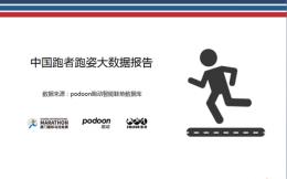 你了解自己的跑姿么?首份《中国跑者跑姿大数据报告》发布