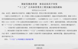 """国家发展改革委、体育总局关于印发 """"十三五""""公共体育普及工程实施方案的通知,2020年中国人均体育场地面积将达1.8平方米"""