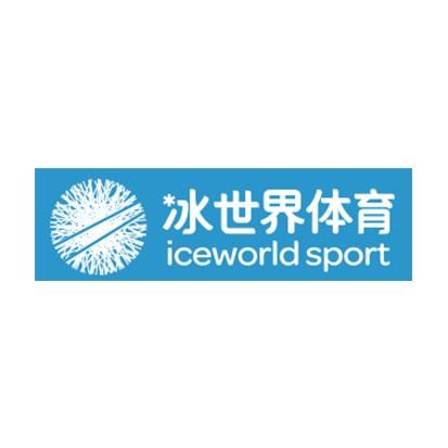 冰世界体育