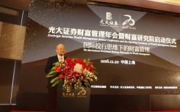 光大证券总裁薛峰:将拿下美洲杯主办权,引入世界网球锦标赛,3年内完成全球布局