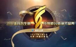 2016体育大生意年度峰会暨颁奖盛典报名开启!1月5日相约北京