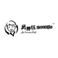 吴静钰跆拳道俱乐部