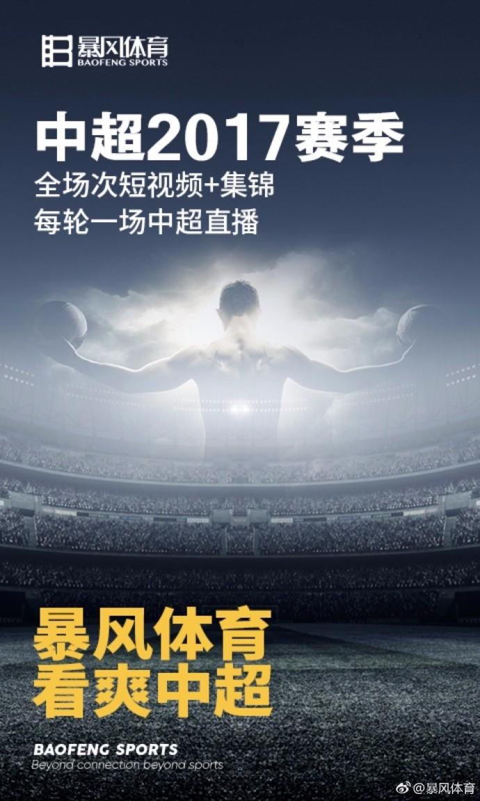暴风体育官微宣布获得2017中超短视频版权
