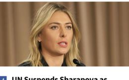 莎娃事业再遭打击!联合国亲善大使资格被取消