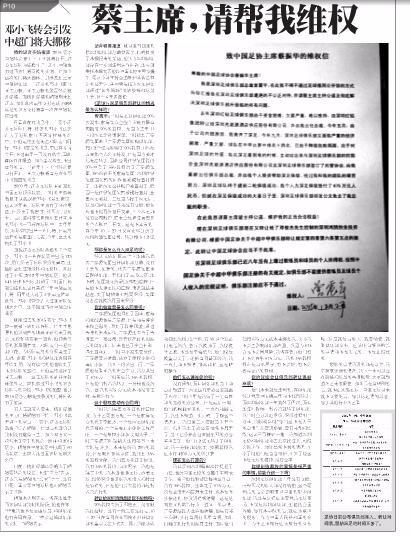 足球报:原总裁揭深足6年没缴税 蔡主席请帮维权