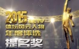 """2015CCTV体坛风云人物年度评选""提名奖揭晓"