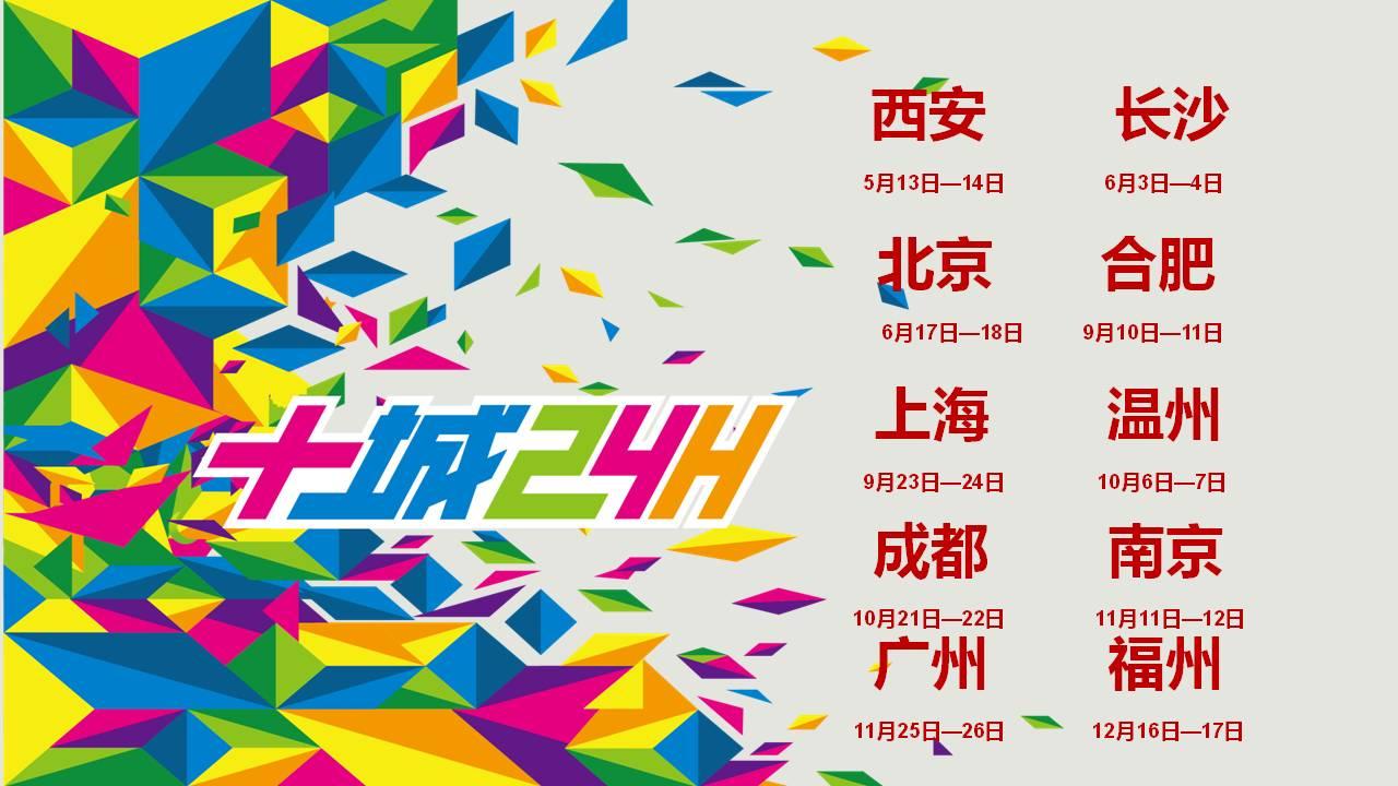 中国人寿·要跑·24小时城市接力赛排期.jpg