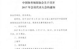体育场地展览会3月17日上海开幕 将举行中国体育场馆协会大会