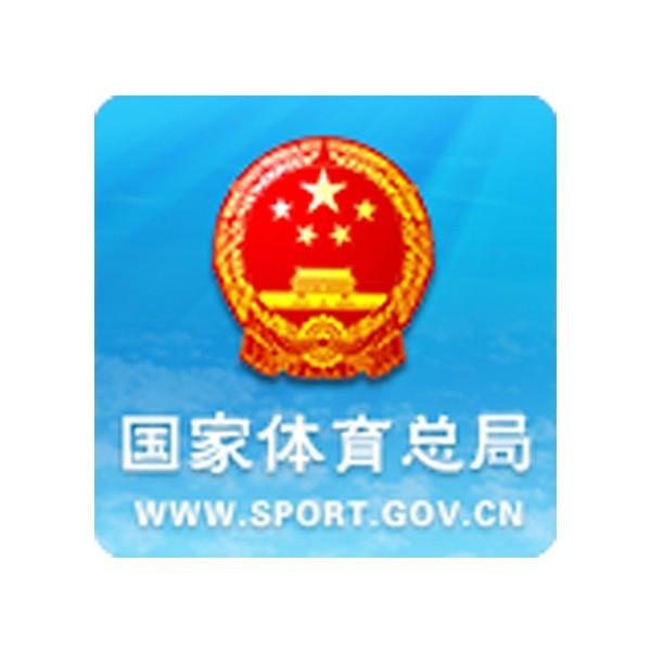 国家体育总局