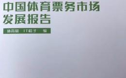收藏   《2016中国体育票务市场发展报告》