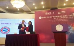 全面开启中国战略 拜仁成为清华体育产业研究中心战略合作伙伴