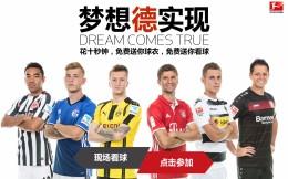 """德甲吸引5万中国球迷参与线上活动创纪录 """"梦想德实现""""完美收官"""