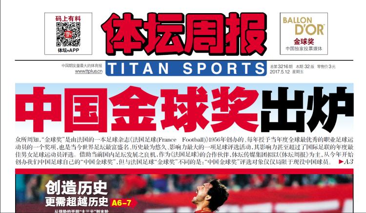 """树立中国足球年度榜样 """"中国金球奖""""正式出炉"""