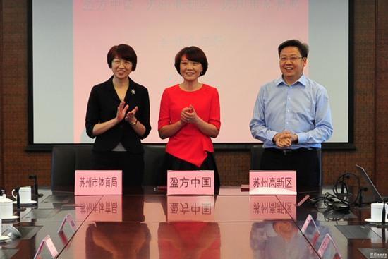 盈方中国与苏州市体育局及苏州高新区达成战略合作