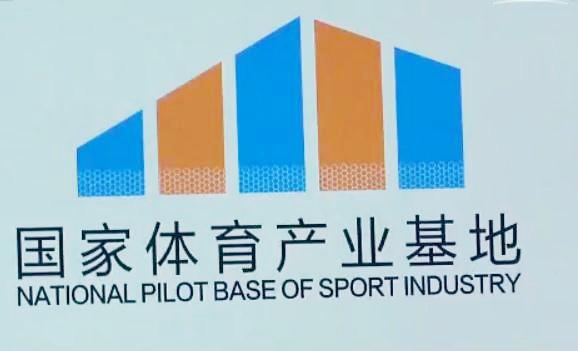 国家体育产业基地标识出台  目前基地总数已达70个