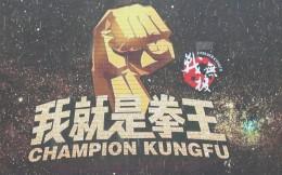 """""""我就是拳王""""引爆济南,集体亏损的中国搏击可获两点启示"""