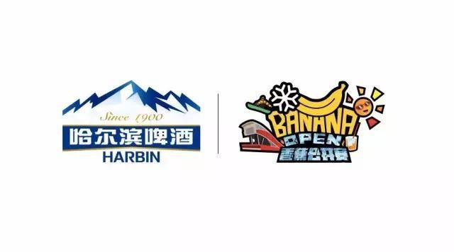 哈尔滨啤酒成为2017香蕉公开赛夏季赛合作伙伴