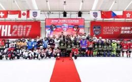 2017亚洲青少年冰球联赛总决赛在京开幕  魏江雷谈新浪体育如何向赛事IP进军