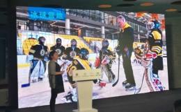 IDG董人毓: 到2022年会建两千所冰雪特色校 冰雪运动促营地教育发展