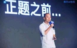 暴风TV获得如东鑫濠4亿元增资 估值超30亿元