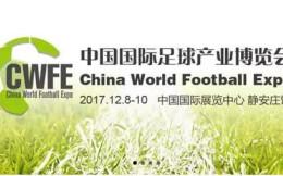 中展集团携手罗马展览公司让北京时隔13年再办足球产业博览会