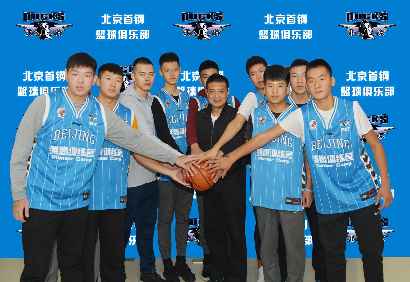 """北京首钢篮球青训开启新模式 """"雏鹰计划""""首批学员今出征赴美"""