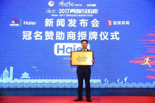 海尔成青岛马拉松冠名赞助商 同组委会达成三年战略合作