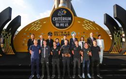 2017斯柯达环法上海巅峰赛正式开启 环法冠军领略中国传统文化魅力