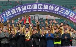 2018中乙联赛将扩军至28家俱乐部 四级竞赛体系已实现
