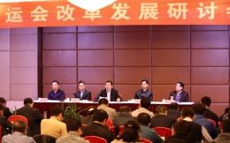 全运会改革发展研讨会召开 重点探讨参赛主体多元化