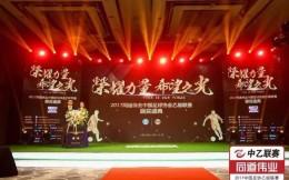 中乙联赛颁奖典礼在京举行 新科冠军黑龙江火山鸣泉揽多项大奖