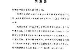 内蒙古中优通过地方足协准入手续 下一步接受中国足协准入