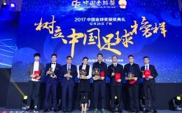 2017中国金球奖评选落幕:冯潇霆摘得金球奖 FIFA ONLINE 4正式发布