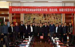 北体大中国足球运动学院成立三所分院:南方分院、西北分院、新疆分院