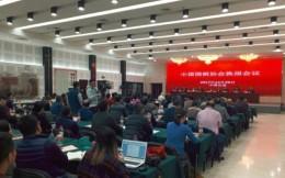 中国围棋协会换届林建超接任主席 聂卫平常昊任副主席